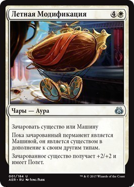 Aerial Modification (rus)