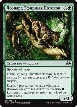 Aetherstream Leopard (rus)