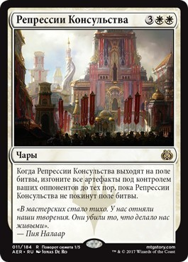 Consulate Crackdown (rus)