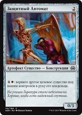 Aegis Automaton (rus)