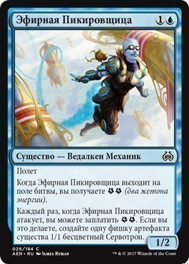 Aether Swooper (rus)