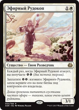 Aethergeode Miner (rus)