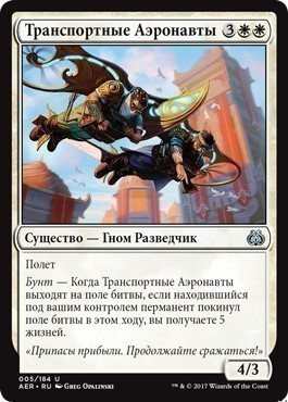 Airdrop Aeronauts (rus)