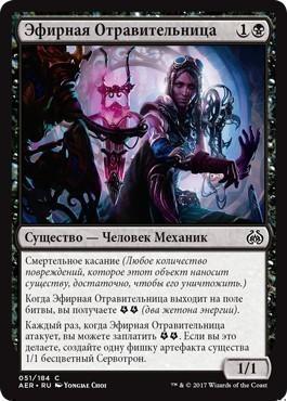 Aether Poisoner (rus)