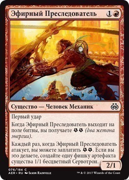 Aether Chaser (rus)