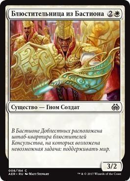 Bastion Enforcer (rus)