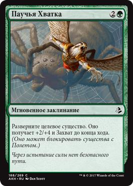 Паучья Хватка (Spidery Grasp)
