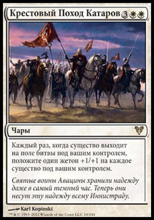 Крестовый Поход Катаров (Cathars' Crusade)