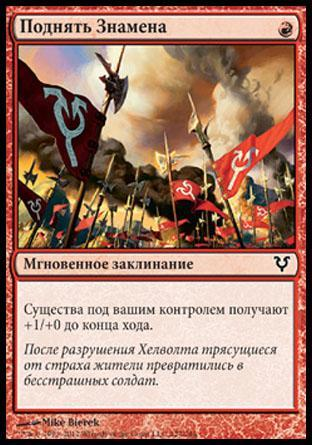 Поднять Знамена (Banners Raised)