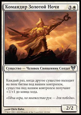 Командир Золотой Ночи (Goldnight Commander)