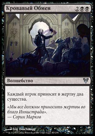 Кровавый Обмен (Barter in Blood)