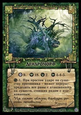 Дендроморф