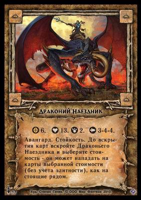 Драконий Наездник