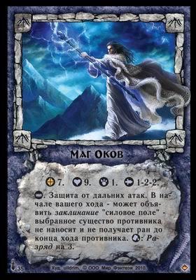 Маг Оков