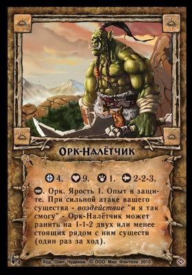 Орк-Налётчик