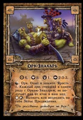 Орк-Знахарь