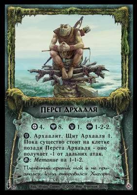 Перст Архааля