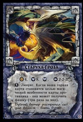 Старуха-Гроза