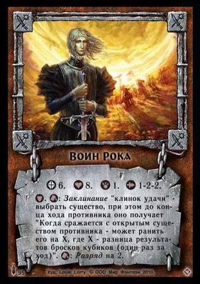 Воин Рока