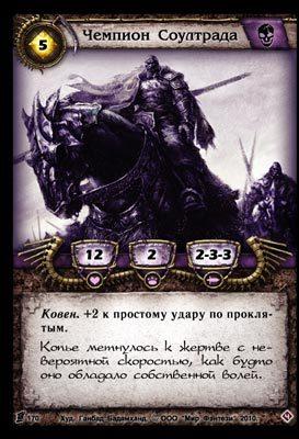 Чемпион Соултрада