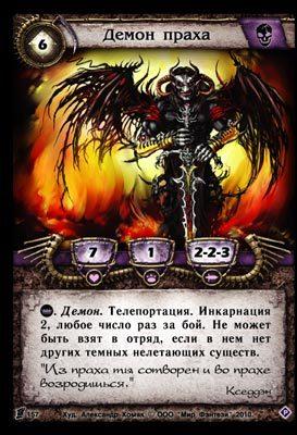 Демон праха
