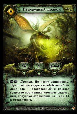 Изумрудный дракон