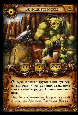 Орк-щитоносец