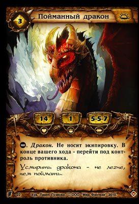 Пойманный дракон