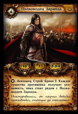 Полководец Заранда