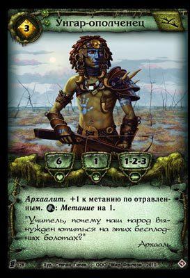 Унгар-ополченец