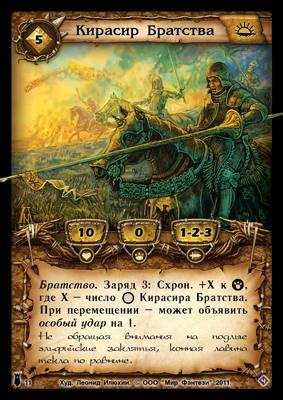 Кирасир Братства