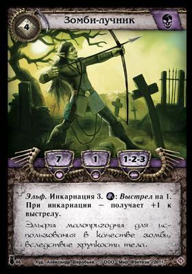 Зомби-лучник