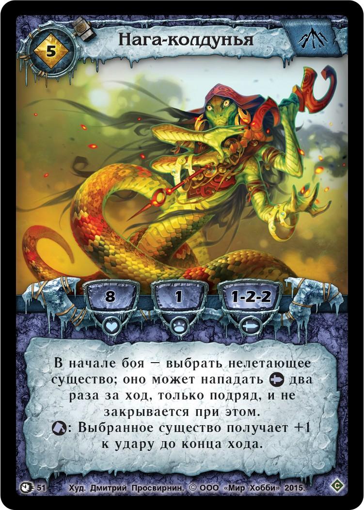 Нага-колдунья