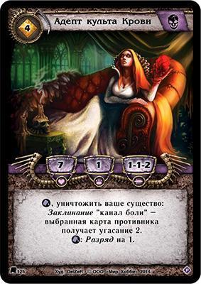 Адепт культа Крови
