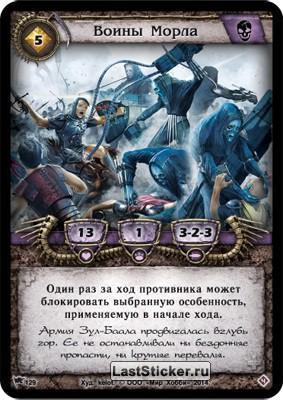 Воины Морла