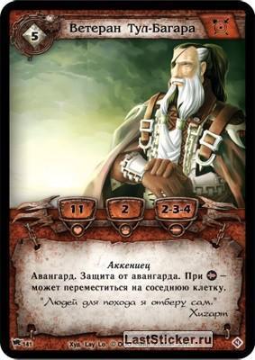 Ветеран Тул-Багара