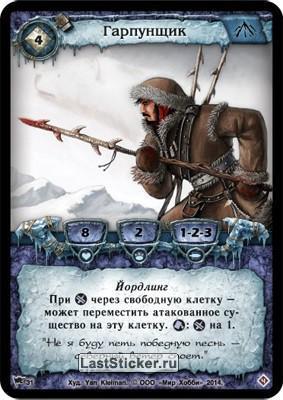 Гарпунщик