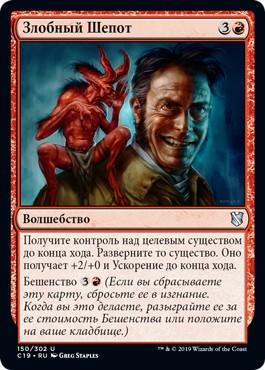 Злобный Шепот (Malevolent Whispers)