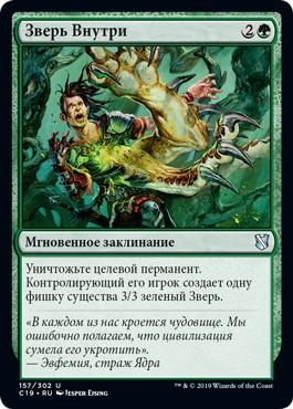 Beast Within (rus)