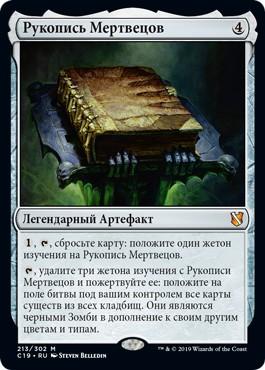 Рукопись Мертвецов (Grimoire of the Dead)
