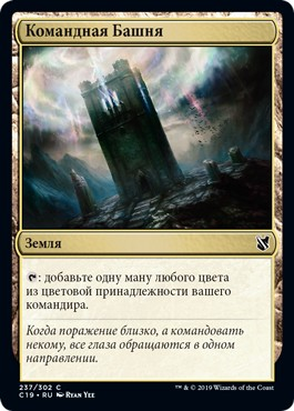 Командная Башня (Command Tower)