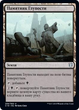 Memorial to Folly (rus)