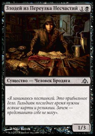 Bane Alley Blackguard (rus)