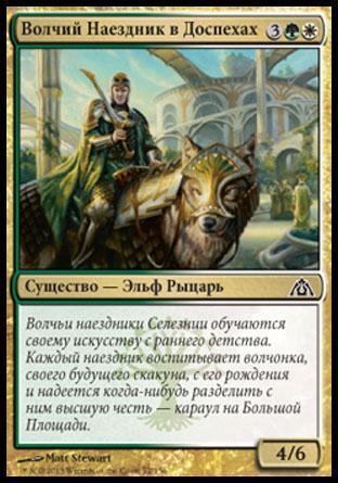 Armored Wolf-Rider (rus)