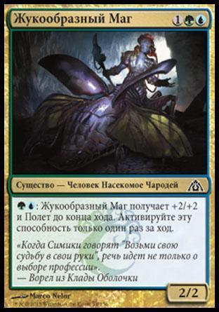 Жукообразный Маг (Beetleform Mage)