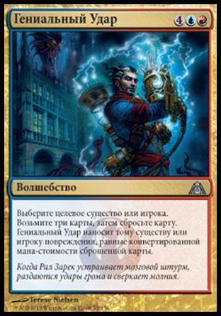 Blast of Genius (rus)