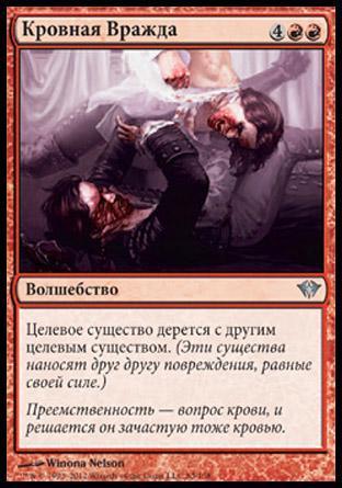 Blood Feud (rus)