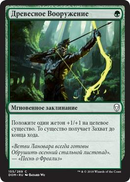 Arbor Armament (rus)