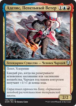 Аделис, Пепельный Ветер (Adeliz, the Cinder Wind)