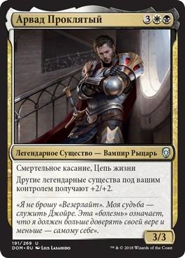 Arvad the Cursed (rus)
